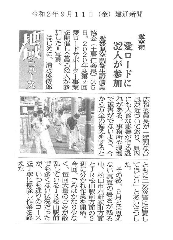 建通新聞(R2.9.11).jpg