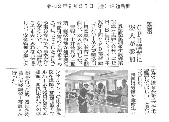 建通新聞(R2.9.25).jpg
