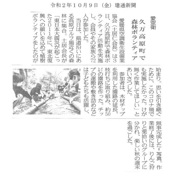 建通新聞(R2.10.9).jpg