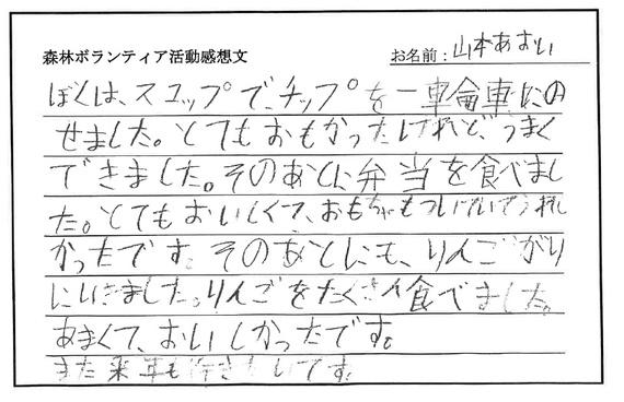 02.日機愛媛.jpg
