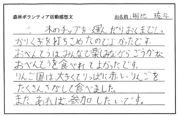 03.日機愛媛.jpg