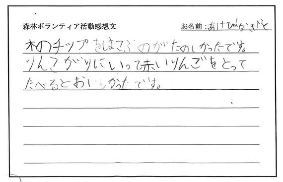 04.日機愛媛.jpg