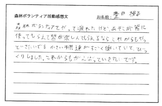 05.豊田2.jpg