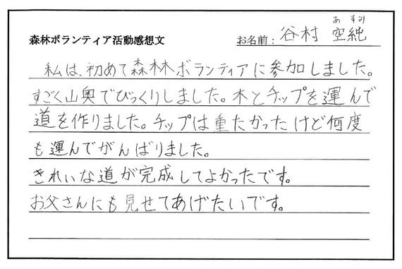 06.谷村2.jpg