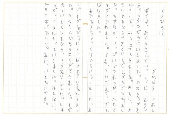 08.カワハラ.jpg