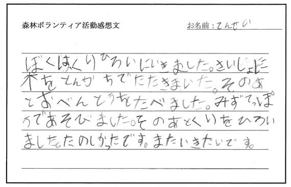 09.今井.jpg