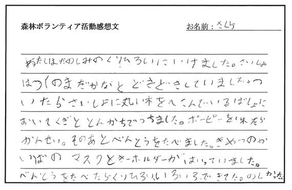 10.今井.jpg