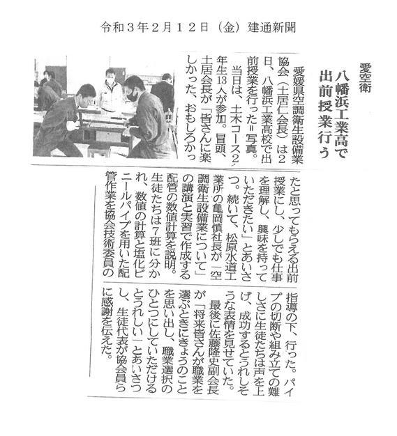 建通新聞(R3.2.12)八工出前授業.jpg