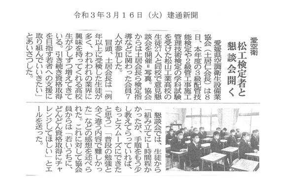 建通新聞(R3.3.16).jpg