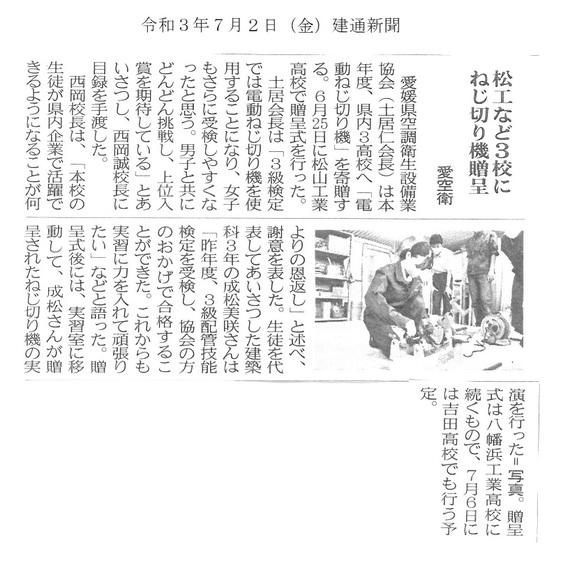 建通新聞(R3.7.2).jpg